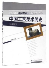 中国工艺美术简史(全彩版)