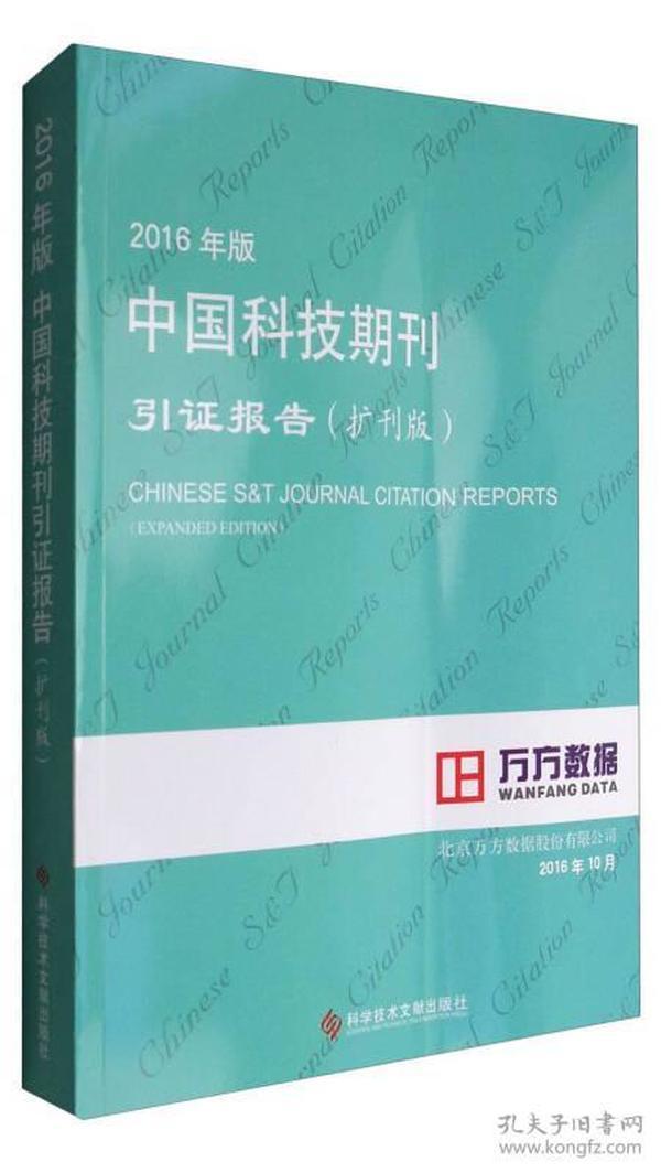 2016年版中国科技期刊引证报告(扩刊版)
