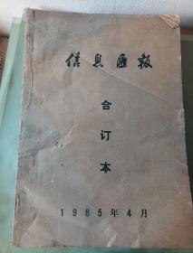 信息汇报1985年5本