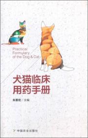 犬猫临床用药手册