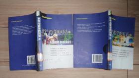 科学与哲学的对话(全二册)K1