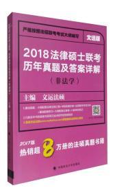 正版二手旧书2018 法律硕士联考历年真题及答案详解 文运法硕