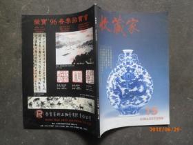 收藏 杂志 1996.1总第15期
