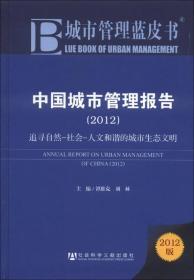 城市管理蓝皮书·中国城市管理报告:追寻自然·社会·人文和谐的城市生态文明(2012版)