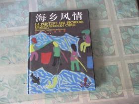 海乡风情---中国舟山渔民画