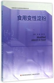 食用变性淀粉-功能性碳水化合物及其应用技术丛书
