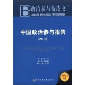 政治参与蓝皮书:中国政治参与报告(2012版)