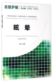 名医护航第二军医大学健康科普系列丛书:眩晕