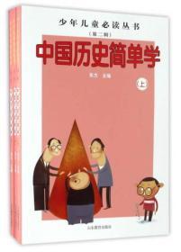 少年儿童必读丛书(第二辑):中国历史简单学