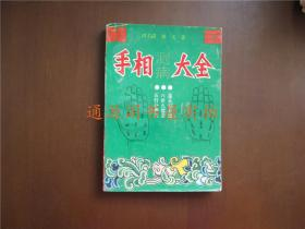 手相测病大全(1993年1版1印)