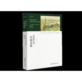 """""""寻找中国""""丛书·行将消失的中国景象"""