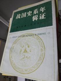 战国史系年辑证