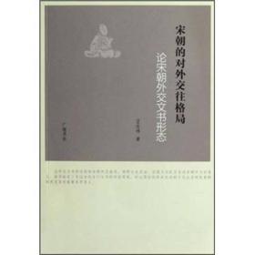 新书--论宋朝外交文书形态:宋朝对外交往格局