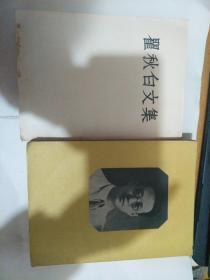 瞿秋白文集 1/2,两本合售 53年一版一印
