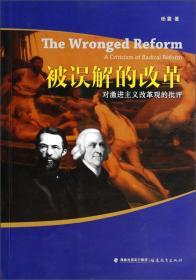 新改革丛书:被误解的改革-对激进主义改革观的批评