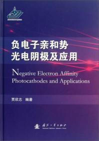 负电子亲和势光电阴极及应用
