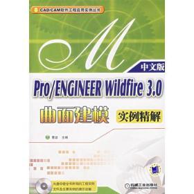 现货-Pro/ENGINEER Wildfire 3.0曲面建模 实例精解