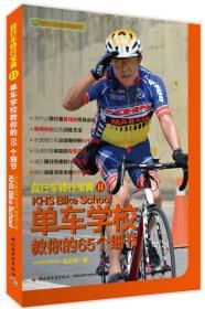 自行车骑行宝典2-单车学校教你的65个细节