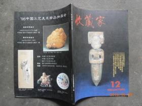 收藏 杂志 1995.4总第28期