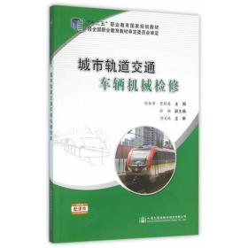 城市轨道交通车辆机械检修