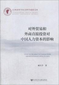 对外贸易和外商直接投资对中国人力资本的影响