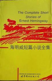 The Complete Short Stories of Ernest Hemingway《海明威短篇小说全集》英文版