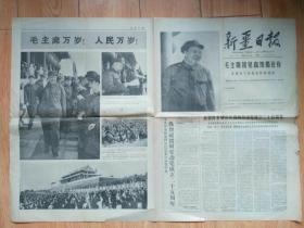 新疆日报1966年11月8日【大幅毛林合影】