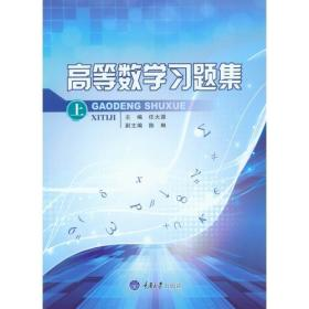 高等数学习题集(上)