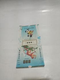 金丝猴烟标【第十一届亚运会购物中心指定展销商品】〔少见〕