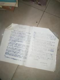 致知青业余文化补习班 的信 1982年