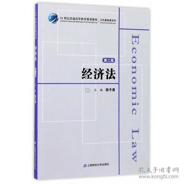 经济法(第二版)(众邦)