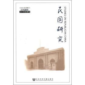 民国研究: 总第20辑 2011年秋季号