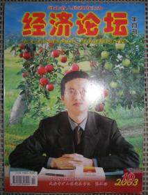 经济论坛(2003年 第10期)