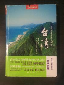 中国国家地理推荐之旅1——台湾