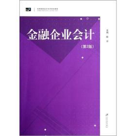 高等院校会计系列特色教材:金融企业会计(第2版)