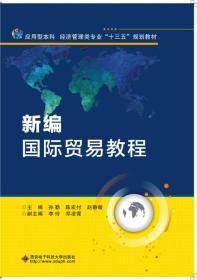新编国际贸易教程