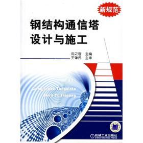 正版 钢结构通信塔设计与施工 沈之容 机械工业出版社