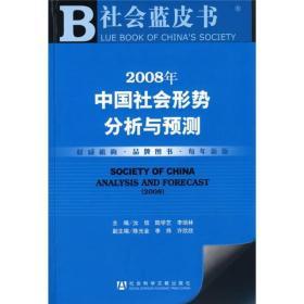 2008年中国社会形势分析与预测