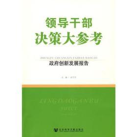 9787509704158-hs-领导干部决策大参考-政府创新发展报告