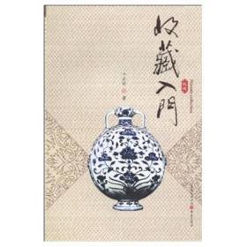 收藏入门 第一版 卞兆明 重庆出版社 9787229004774