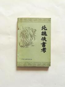 北魏佚书考【印3160册】