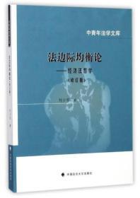 法边际均衡论—经济法哲学(修订版)