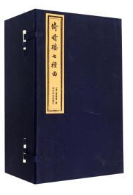 倚晴楼七种曲(一函六册)