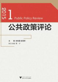 全新正版   公共政策评论