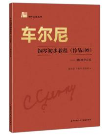 车尔尼钢琴初步教程(作品599) 弹599学音乐