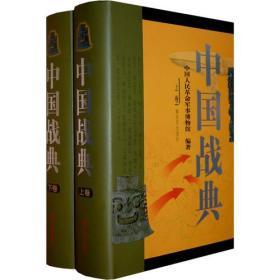 中国战典 上、下卷