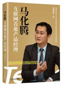 马化腾:互联网首席产品经理(原塑封)
