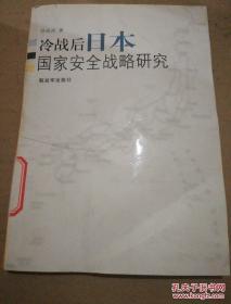 冷战后日本国家安全战略研究