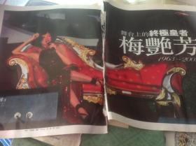 舞台上的终极皇后  梅艳芳,杂志切页十四张 计27页