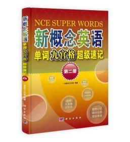 新概念英语单词九宫格超级速记(第2册)